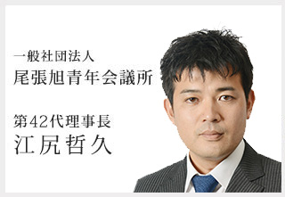 一般社団法人 尾張旭青年会議所 第42代理事長 江尻哲久