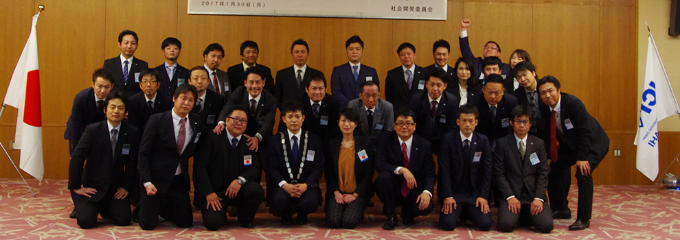 (一社)尾張旭青年会議所のメンバー