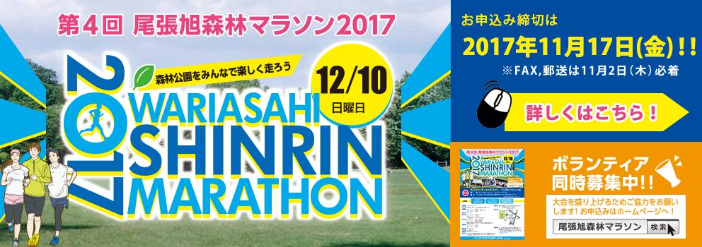 尾張旭森林マラソン2017