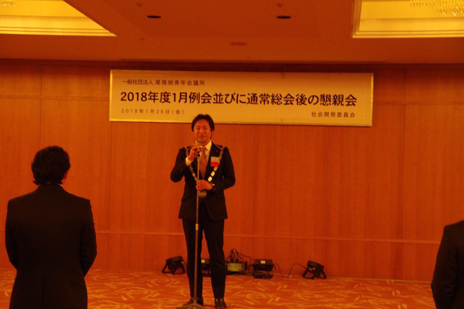 尾張旭青年会議所:1月総会