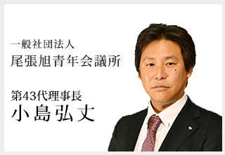 一般社団法人 尾張旭青年会議所 第43代理事長 小島弘丈